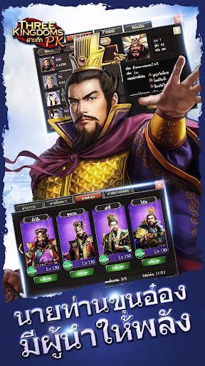 Three Kingdoms PKu2014u0e2au0e32u0e21u0e01u0e4au0e01 PK 11.6.1 screenshots 11