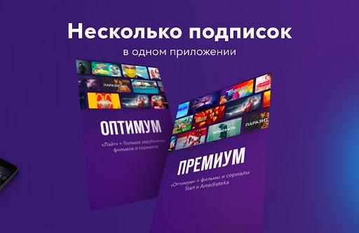 Okko HD - movies and series online apktram screenshots 3