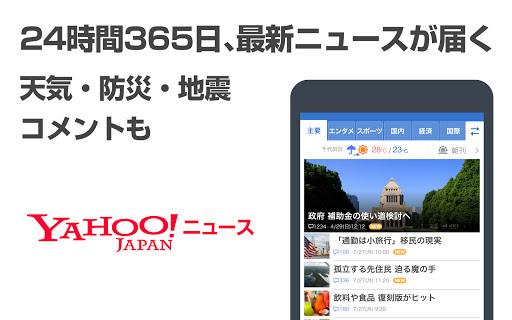 Yahoo!u30cbu30e5u30fcu30b9u3000u7121u6599u3067u9632u707du901fu5831u30fbu30b3u30e1u30f3u30c8u6a5fu80fdu30fbu6700u65b0u30cbu30e5u30fcu30b9u3092u30e9u30a4u30d6u914du4fe1 apktram screenshots 1