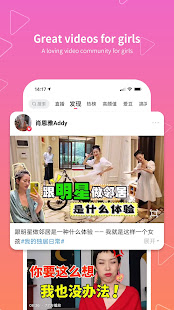 Meipai-Great videos for girls 9.0.903 APK screenshots 1