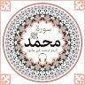 Surah Muhammad with mp3 icon