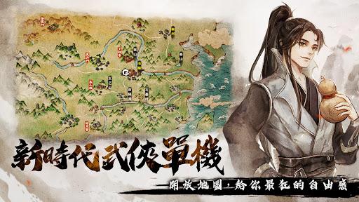 煙雨江湖  screenshots 2