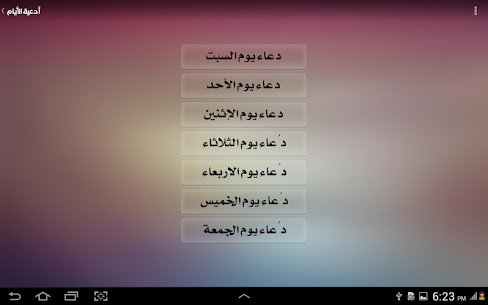 Holy Quran, Adhan, Qibla Finder – Haqibat Almumin 2