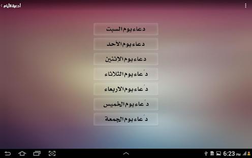 Holy Quran, Adhan, Qibla Finder - Haqibat Almumin 8.4.9 Screenshots 13