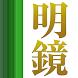 明鏡国語辞典 第二版 総ふりがな版 - Androidアプリ