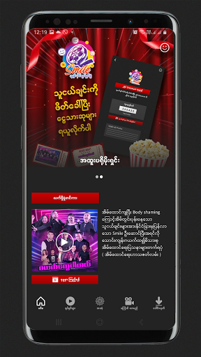 Smile Online Cinema Screenshots 6