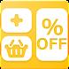 買い物計算機 - 軽減税率対応! 消費税 / 割引 / 値引 / 履歴(メモ)に対応の無料アプリ - Androidアプリ