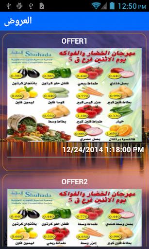 AlShuhada For PC Windows (7, 8, 10, 10X) & Mac Computer Image Number- 6
