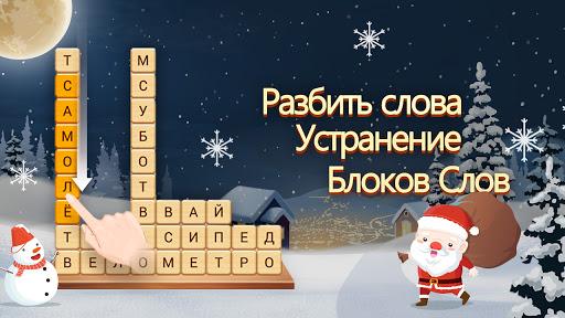 u0420u0430u0437u0431u0438u0442u044c u0421u043bu043eu0432u0430: u0423u0441u0442u0440u0430u043du0435u043du0438u0435 u0411u043bu043eu043au043eu0432 u0421u043bu043eu0432 apktram screenshots 8
