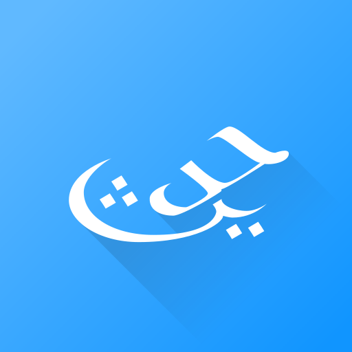 Baixar Hadith Collection (All in one) para Android