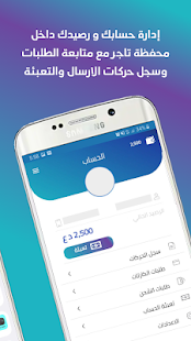 Download محفظة تاجر For PC Windows and Mac apk screenshot 3