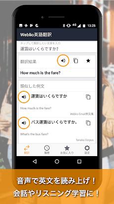 英語翻訳Weblio - 無料英訳/和訳アプリ・英語辞書・英文を訳す・日本語訳・ビジネス文章・学習のおすすめ画像2