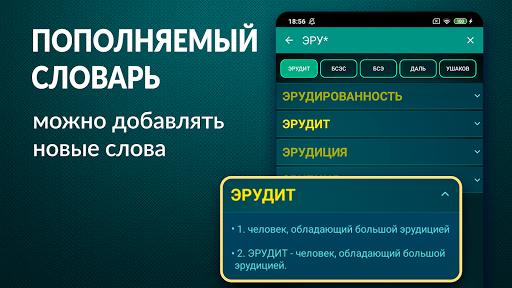 Word Game: Play with Friends Offline & Online  Screenshots 7