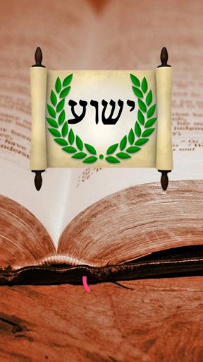 Hebrew Greek and English Bible modavailable screenshots 9