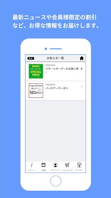 東京シャツ公式アプリのおすすめ画像4