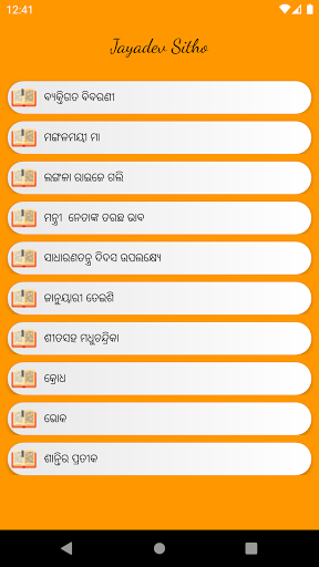 Ame Odia App : Odia Entertainment and Cultural screenshots 2