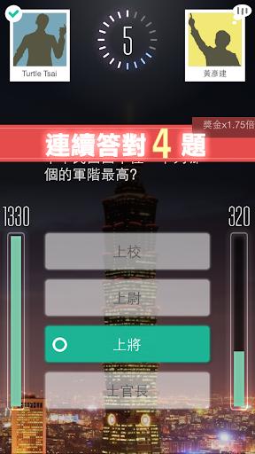 u77e5u8b58u738b  screenshots 5