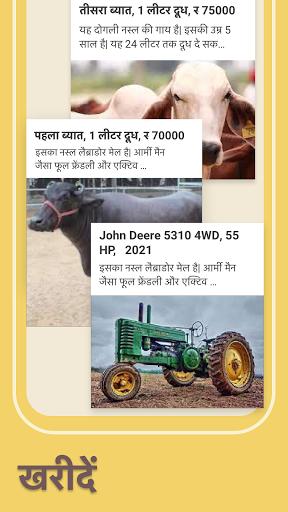 Agriculture Kisan App, Kheti, Pashu Mela: Krishify apktram screenshots 2