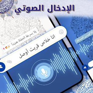 تحميل تمام لوحة المفاتيح العربية للاندرويد – Tamam Arabic Keyboard 3