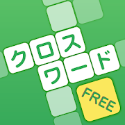 クロスワード 脳トレ 暇つぶしに 人気で簡単な日本語のパズルゲーム 無料