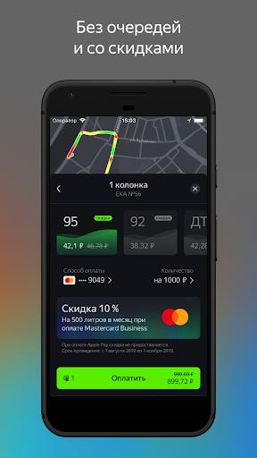 Yandex.Fuel 3.9.2 screenshots 2