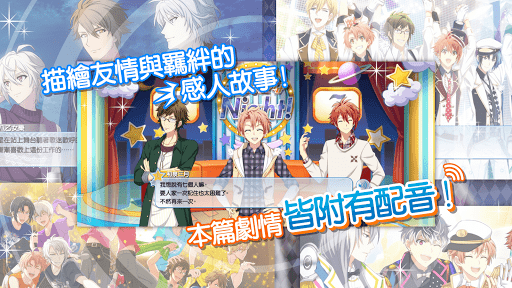 IDOLiSH7-u5076u50cfu661fu9858- 3.5.1 Screenshots 3