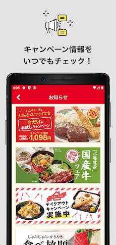 和食さと公式アプリのおすすめ画像2