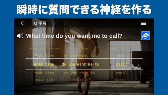 ニック式英会話ジム ベータ版 4