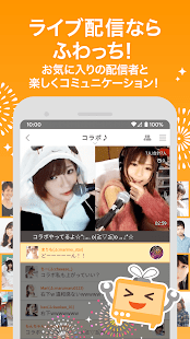 WhoWatch - Live Video Chat Screenshot