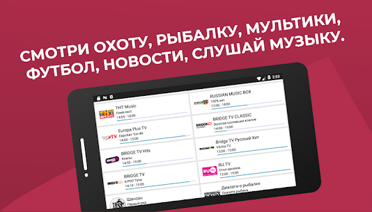 TV + ЦТВшка – мобильное тв hd – цифровые каналы. 2