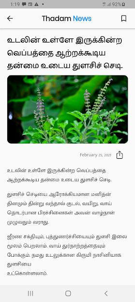 Thadam News screenshot 3