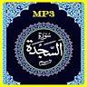 Surah As Sajdah MP3 icon