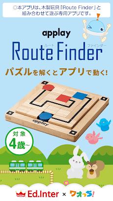 ルートファインダー Route Finder - applay  | おもちゃ×アプリでパズル遊びのおすすめ画像1