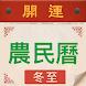 萬年曆-農曆換算 農民曆查詢 行事曆月曆 黃曆吉時吉日財位查詢 每日生肖運勢天氣報告擇日日期提醒