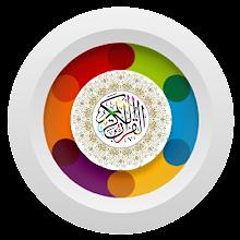القرآن الكريم- خطوط واضحة و خلفيات متنوعة Download on Windows