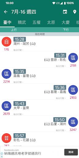 BusTracker Taichung 1.31.0 Screenshots 5