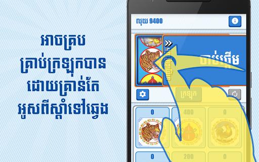 Khla Khlouk Game apkdebit screenshots 5