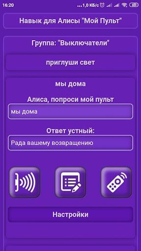 u041cu043eu0439 u041fu0443u043bu044cu0442 1.0 Screenshots 3