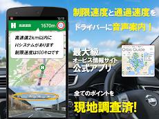 オービスガイド オフラインマップ版 移動式オービス ネズミ捕り 検問のおすすめ画像2