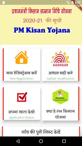 PM Kisan Samman Nidhi Yojana 2020-21 List & Status