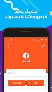تحميل حالات واتساب انستغرام فيسبوك في تطبيق واحد 3