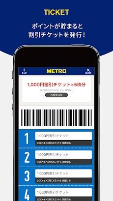 メトロキャッシュアンドキャリージャパンのおすすめ画像5