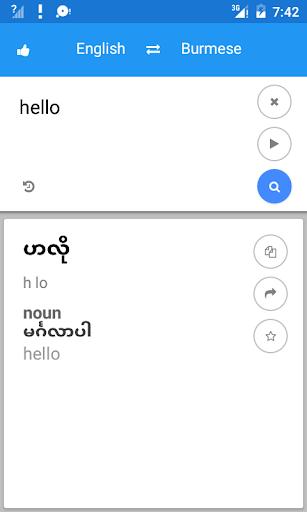 Myanmar English Translate  Screenshots 1