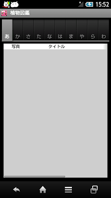 植物図鑑のおすすめ画像2