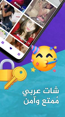 عرب شات - دردشة شات تعارف وزواج عربيのおすすめ画像4