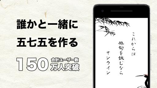 五七五オンライン 1.3.9 screenshots 2