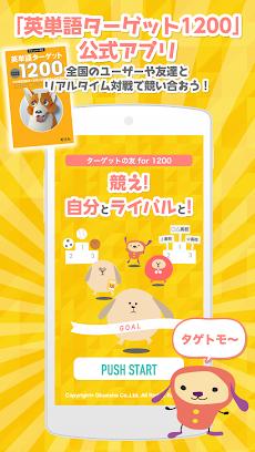 ターゲットの友1200 英単語アプリ 競え!自分とライバルと!のおすすめ画像2