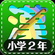 Learn Japanese Kanji (Second)