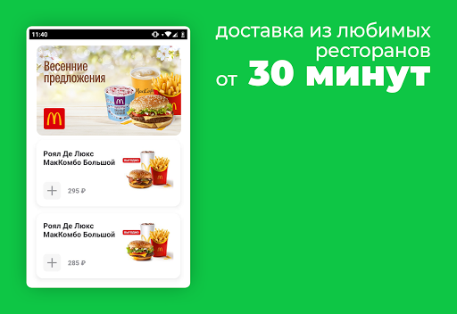 Delivery Club – Доставка еды и продуктов  screenshots 2