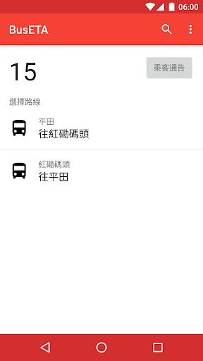BusETA - u9999u6e2fu5df4u58ebu5230u7ad9u6642u9593 1.5.4 Screenshots 3